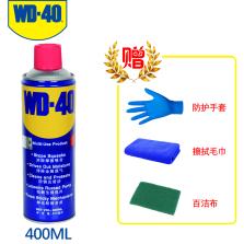 WD-40 除锈剂防锈润滑剂 金属强力螺丝螺栓松动剂 WD40防锈油喷剂车家两用【400ml】