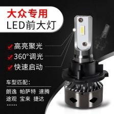 暴享LED车灯 大众专用 速腾、迈腾、宝来、捷达、斯柯达明锐 专用定制LED大灯 无损改装 瞬间启动 近远光灯前大灯 一对装