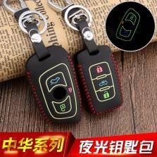 中华专车专用夜光手缝钥匙包带扣带盒子中华智能V3智能V3直板折叠三键