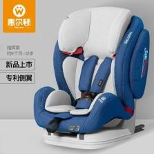 惠尔顿WELLDON 指挥家系列 9个月-12岁婴幼儿汽车儿童安全座椅 【星际蓝】