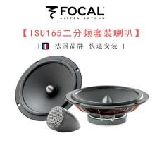FOCAL 汽车音响改装  6.5英寸车载扬声器  两分频套装《 ISU165》