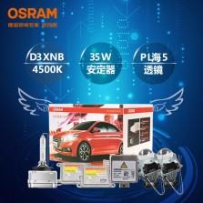 【免费安装】欧司朗/OSRAM 大灯改装升级套餐 进口D3 XNB4500K氙气灯+35W安定器+PL透镜+高低压线+变光线