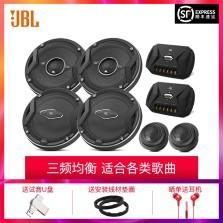 美国JBL汽车音响改装 6.5英寸车载扬声器 四门喇叭【GTO殿堂级 6喇叭套装】