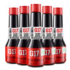 益跑/G17 巴斯夫原液 汽油添加剂/燃油宝【60ml*5瓶】