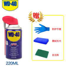 WD-40 除锈剂防锈润滑剂 金属强力螺丝螺栓松动剂 WD40防锈油喷剂车家两用【220ml】
