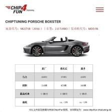 【免费安装】德国进口 CHip4FUN车辆动力优化发动机程序优化 保时捷2.0T 奥迪3.0T 奔驰3.0T 宝马3.0T