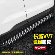 免费安装 创讯 长城魏派WEY VV7/途昂 专车专用 电动踏板