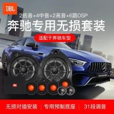 美国哈曼JBL汽车音响奔驰专车专用无损升级适用于奔驰C级E级GLC 2高音+4中音+2低音+6路DSP组合套装