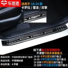 车猪猪 丰田14-19卡罗拉改装门槛条迎宾踏板升级款黑钛黑标外4件