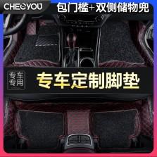 车丽友 全包围五座专车专用包门槛绗绣脚垫【黑色杭绣(红线版)+黑色丝圈】