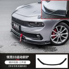 第壹社 领克03型版前铲前唇防刮防撞小包围-碳纤纹 包安装