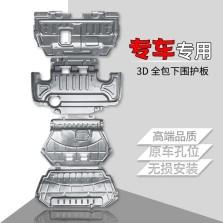 睿卡 途乐 荣威RX8 途达 专用发动机护板【锰钢1.5±0.3mm】 (4件套 发动机+变速箱+水箱+传动轴)