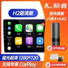 航睿 4G版 H2八核蓝光超清导航仪智能安卓系统智能车机语音操控 4+64G+高清倒车影像