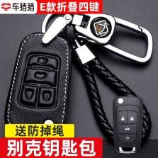 车猪猪 适用别克威朗钥匙套君威新君越昂科威GL8昂科拉6英朗E款折叠四键-黑色钥匙包 根据钥匙选择款式