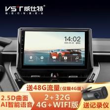 威仕特 DH890S 4G版安卓高德大屏中控 智能声控 蓝牙连接车载导航一体机智能车机 2+32G内存