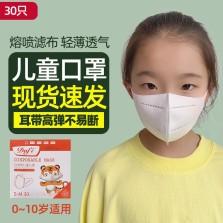 现货包邮 小孩儿童成人三层防尘透气男女学生一次性防护白色口罩【30片装】