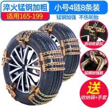 汽车轮胎防滑链4条猛钢加粗扭链全自动卡扣+送收纳包(小)8条装 165mm-199mm