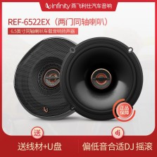 美国 燕飞利仕(Infinity)哈曼汽车音响改装Ref-6522EX后门6.5英寸同轴喇叭车载音响扬声器(两门同轴喇叭)