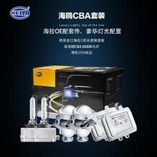 【免费安装】海拉/hella 大灯改装升级套餐 原装进口海拉5双光透镜+欧司朗CBA6000K氙气灯+海拉35W安定+专业改装 一对装