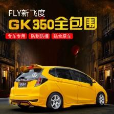 飞度改装GK-350整套  飞度专用改装GK-350整套