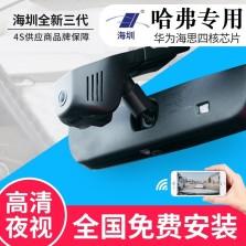 海圳 哈弗B3/F5/H1/H2S/H3/H4/H5/H6/H7/H8/H9/M6 第三代专车专用隐藏式行车记录仪 原厂高清夜视 单镜头