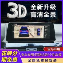 【免费安装】创讯 3D宝马定制EVO全景宝马1系3系5系360度全景倒车影像高清x1行车记录仪x3x5专用