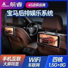 航睿 宝马后排大屏娱乐系统 WiFi版 11.6英寸 1.5+8G 一对