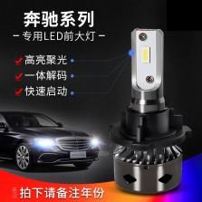 暴享LED车灯 奔驰专用 威霆LED大灯 奔驰LED车灯高亮灯泡近远光灯前大灯 白光/一对装