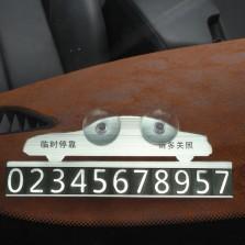 WRC 运动色挪车牌 临时停车牌挪车电话牌号码移车牌车载定制  银色