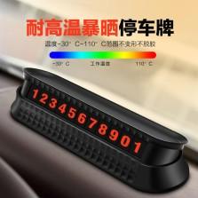瑞 汽车临时停车牌挪车电话号码牌 按压隐藏式(磁吸数字板)送7组数字号码