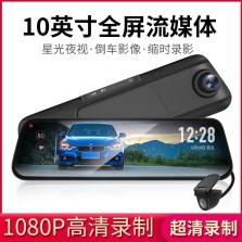 捷渡行车记录仪流媒体后视镜高清夜视10英寸单镜头
