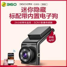 360行车记录仪G300高清夜视隐藏式电子狗记录仪