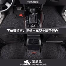 御马(yuma)工匠系列皮革包边 汽车丝圈脚垫 五座 专车专用汽车脚垫 太空灰黑