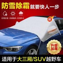 逸卡 汽车防雪罩玻璃防冻防霜遮雪挡冬季挡雪加棉车衣SUV专用