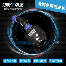 【免费安装】EDDY 涡流 碳纤涡流CF-A 碳纤进气套件专用进气冬菇头 A款
