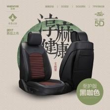 BBA车品制造商出品 文丰5D坐感淳麻皮革五座通用座垫【黑咖全包】