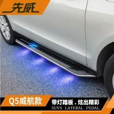 【免费安装】先威踏板奥迪Q5L踏板无灯