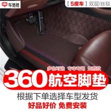 【全国免费安装】车猪猪 汽车360脚垫全包围软包镶嵌式脚垫如意咖色+耐磨毯【5座车】