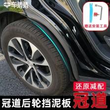 车猪猪 本田冠道专车专用 后轮挡泥板 大包围黑色款【一对装】