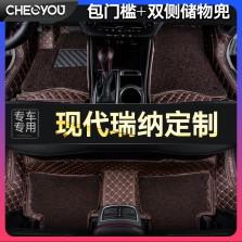 车丽友 现代瑞纳专用全包围包门槛绗绣脚垫【咖色杭绣+咖色丝圈】