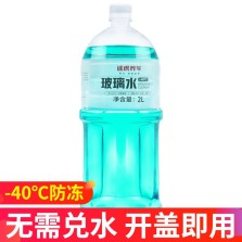 途虎/Tuhu 强力去污冬季防冻玻璃水-40°C【2L*1瓶】