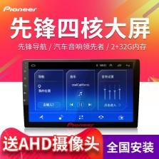 先锋 4G版智能导航大屏智能车机2.5D曲面屏 DSP升级音质 2+32G内存+倒车影像