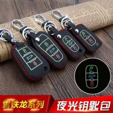 雪铁龙专车专用夜光手缝钥匙包带扣带盒子 C4L、DS,C3-XR 凯旋,世嘉,雪铁龙进口世嘉两厢,C5,大C4毕加索 爱丽舍