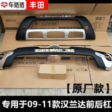 【免费安装】车猪猪09-11款汉兰达丰田改装配件前后防撞保险杠护板 前+后一套装 原厂款
