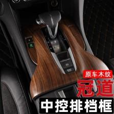 车猪猪 本田冠道2.0T专车专用 木纹内饰 排挡饰框木纹款【单片装】
