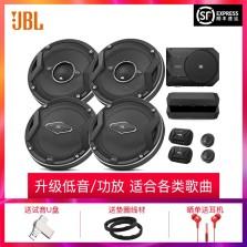 美国JBL汽车音响改装 6.5英寸车载扬声器 四门喇叭+四路功放+超薄低音炮套餐 【GTO殿堂级|升级低音】