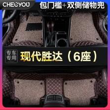 车丽友 现代胜达(6座)专用全包围包门槛绗绣脚垫【咖色杭绣+米棕色丝圈】
