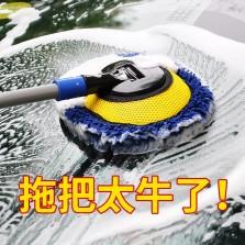 悦卡 雪尼尔可伸缩长杆洗车刷洗车拖把软毛不伤车汽车用品【蓝色】