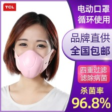 TCL 成人电动口罩 多重滤网 主动送风不憋气 防雾霾甲醛防病菌防气溶胶 粉色