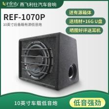 美国 燕飞利仕(Infinity)REF-1070P 哈曼卡顿汽车音响改装10英寸车载低音炮 送有源箱体【后备箱有源低音炮】